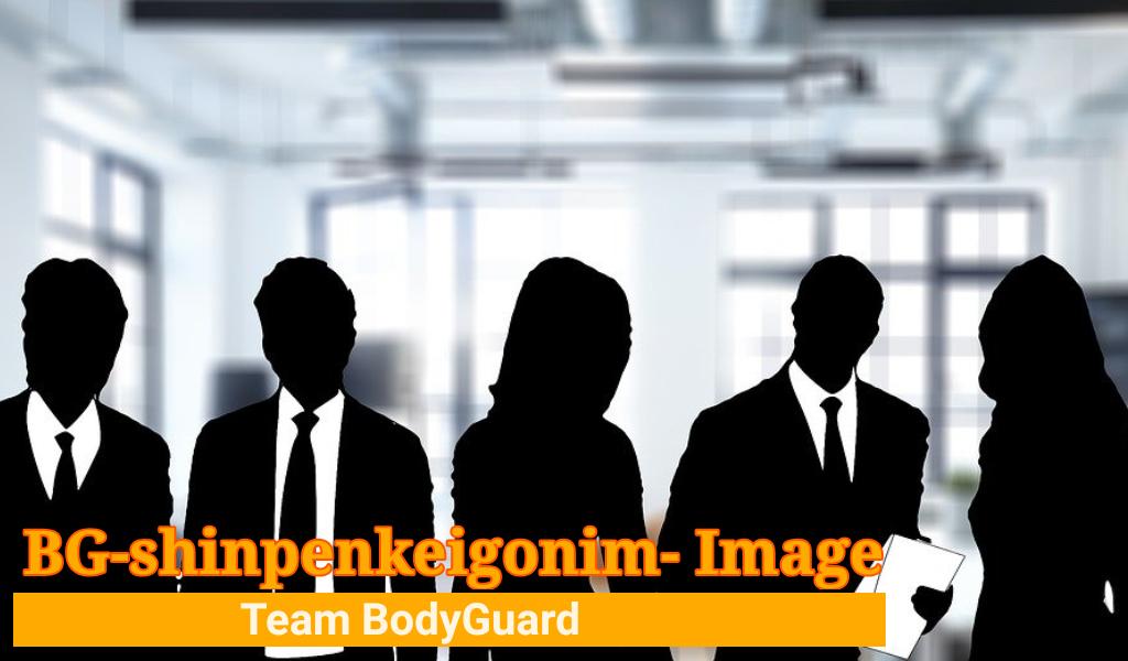 BG~身辺警護人~をイメージした画像です。