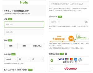 Hulu入会方法の画像です。