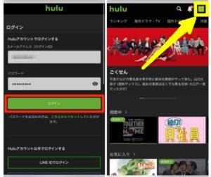 Hulu退会方法の画像です。