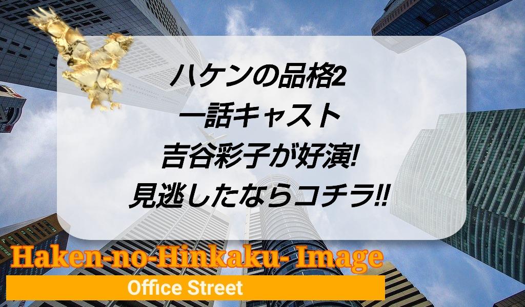 ハケンの品格2一話キャスト吉谷彩子が好演!見逃したならコチラ!!のアイキャッチ画像です。