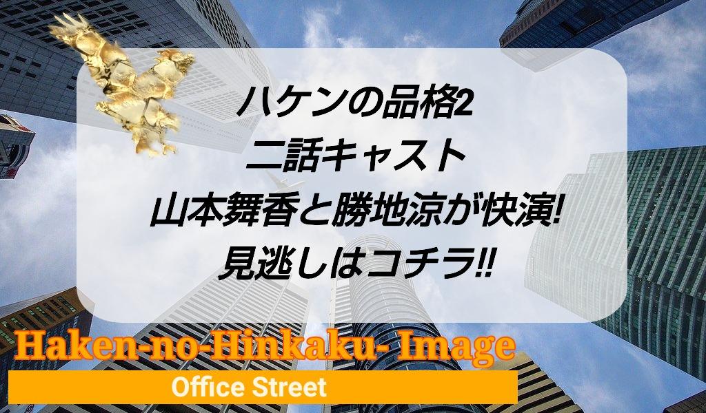 ハケンの品格2二話キャスト山本舞香と勝地涼が快演!見逃しはコチラ!!のアイキャッチ画像です。