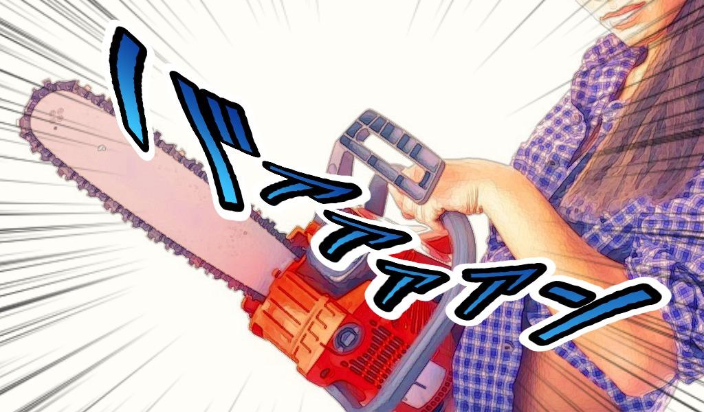 女性がチェーンソーを操作しているイメージ画像です。