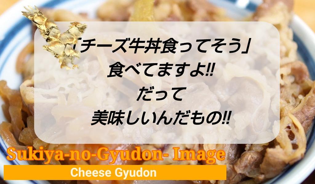 「チーズ牛丼食ってそう」食べてますよ!!だって美味しいんだもの!!のアイキャッチ画像です。