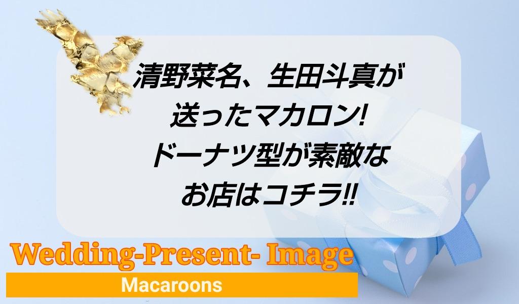 清野菜名・生田斗真が送ったマカロン!ドーナツ型が素敵なお店はコチラのアイキャッチ画像です。